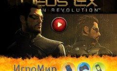 Deus Ex: Human Revolution. Видеоинтервью