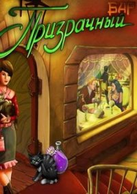 Призрачный бар – фото обложки игры