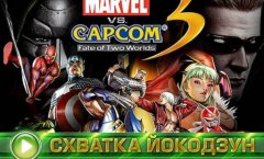 Marvel vs. Capcom 3: Fate of Two Worlds. Видеорецензия