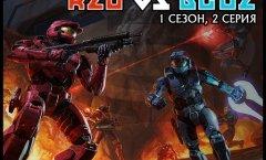 Red vs Blue. Эпизод 2: Посылка для красных.