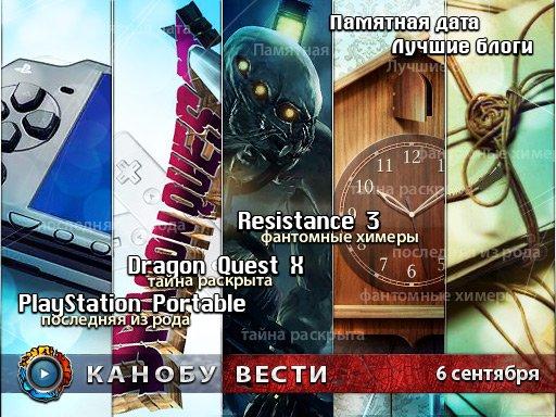 Канобу-вести (06.09.2011)