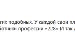 Как пользователи Google Play иApp Store обвиняют Telegram вовсех грехах. - Изображение 18