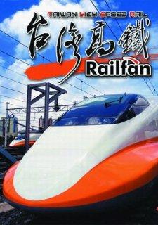 Railfan: Taiwan High Speed Rail