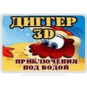 Диггер 3D – фото обложки игры