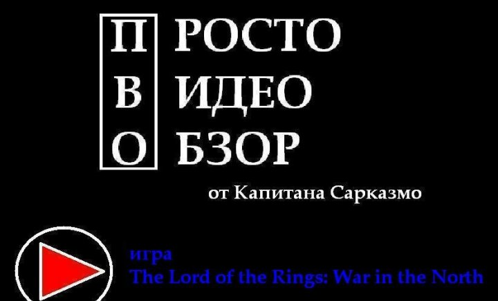 Видео-обзор игры The Lord of the Rings: War in the North