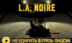 L.A. Noire. Дневники разработчиков (русские субтитры)