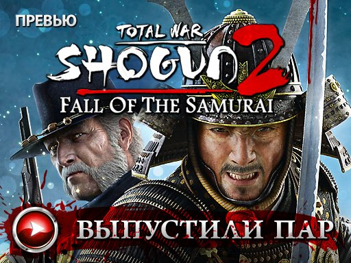 Total War: Shogun 2. Закат самураев. Превью