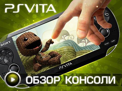 PlayStation Vita. Обзор консоли