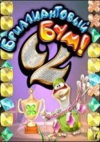 Бриллиантовый бум 2 – фото обложки игры