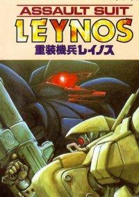 Assault Suit Leynos – фото обложки игры