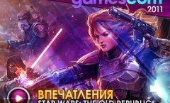 Дневники GamesCom-2011. Star Wars: The Old Republic