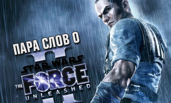 The Force Unleashed 2 (Sorcastic Blog)