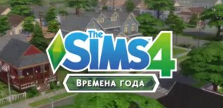 The Sims 4. Анонс DLC Времена года
