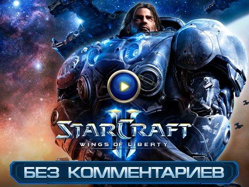 StarCraft 2. Без комментариев