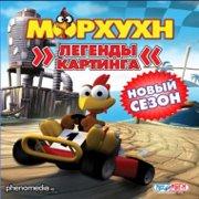 Moorhuhn Kart Extra – фото обложки игры