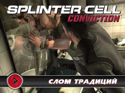 Tom Clancy's Splinter Cell: Conviction. Видеорецензия
