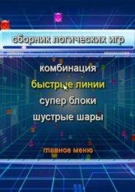 Сборник логических игр