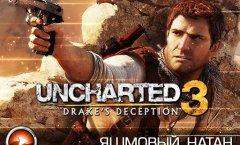 Uncharted 3: Иллюзии Дрейка. Видеорецензия