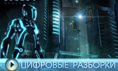 Tron: Эволюция. Геймплей