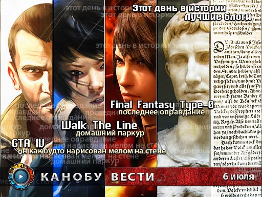 Канобу-вести (06.07.2011)