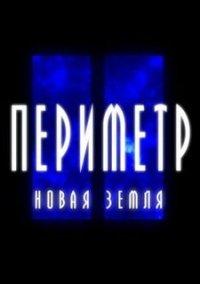 Периметр 2: Новая Земля – фото обложки игры