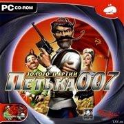 Петька 007: Золото партии – фото обложки игры