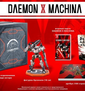 Daemon x Machina. Orbital Limited Edition