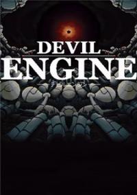 Devil Engine – фото обложки игры