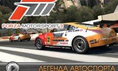 Forza 3 Motorsport. Видеорецензия