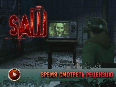Saw: The Video Game. Видеорецензия