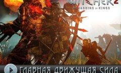 Ведьмак 2: Убийцы королей. Дневники разработчиков (русские субтитры)