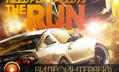 Need For Speed: The Run. Видеоинтервью