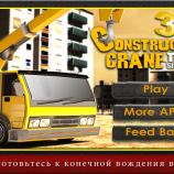 Скриншот Construction Truck Simulator – Изображение 3