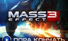 Mass Effect 3 - Рецензия