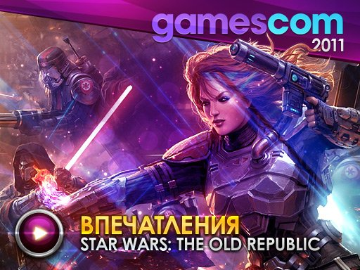 Дневники GamesCom-2011. Star Wars: The Old Republic