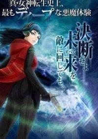 Shin Megami Tensei: Deep Strange Journey Redux – фото обложки игры