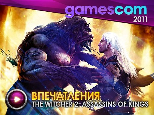 Дневники GamesCom-2011. The Witcher 2: Assassins of Kings