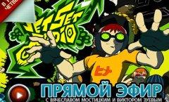 Прямая трансляция - Jet Set Radio (запись)