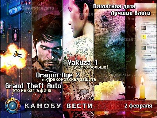 Канобу-вести (02.02.2011)