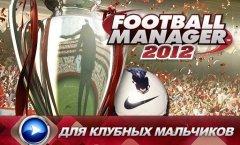 Football Manager 2012. Видеопревью