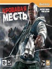 District Wars – фото обложки игры