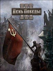 Hearts of Iron 3 – фото обложки игры
