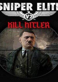 Sniper Elite V2: Kill Hitler – фото обложки игры