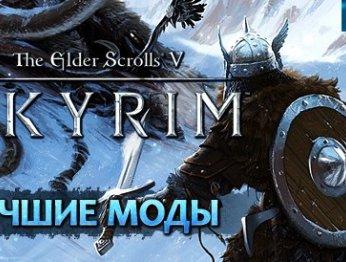 Девять лучших модов для TES V: Skyrim