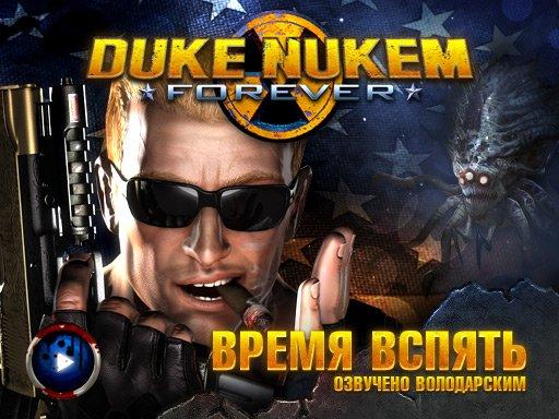 Duke Nukem Forever. Видеорецензия