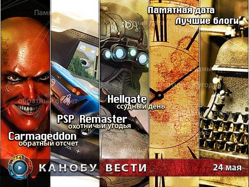 Канобу-вести (24.05.2011)