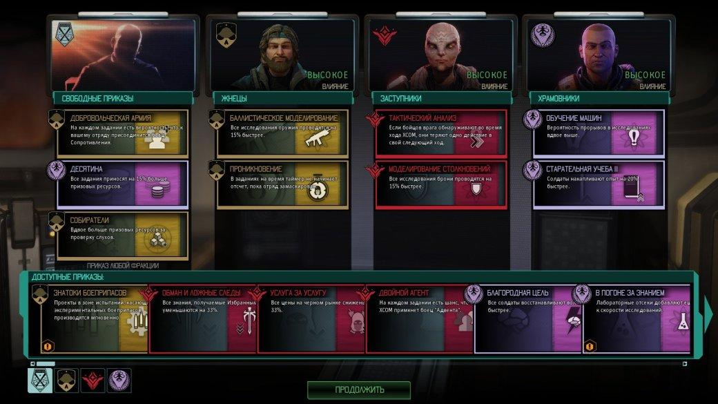 Обзор XCOM 2: War of the Chosen | Канобу - Изображение 9
