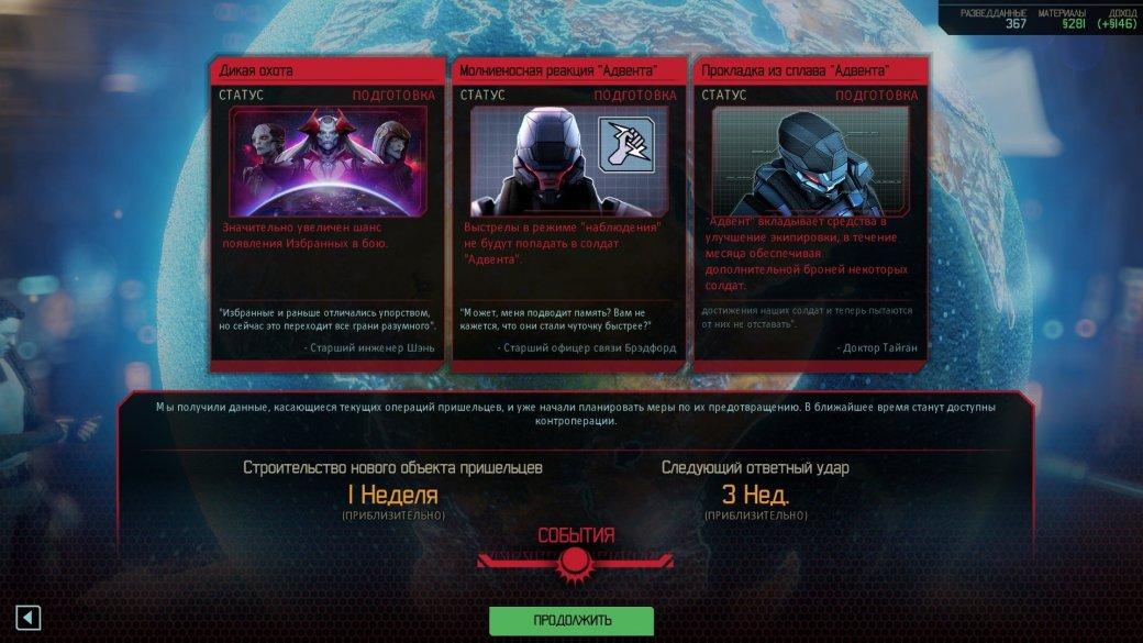 Обзор XCOM 2: War of the Chosen | Канобу - Изображение 3