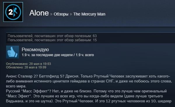 """«Русский """"Бегущий полезвию""""»: отзывы пользователей Steam о«Ртутном человеке» Ильи Мэддисона. - Изображение 9"""