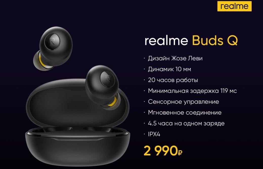 Беспроводные наушники Realme Buds Qоценили в2990 рублей иуже продают вРоссии   Канобу - Изображение 4710